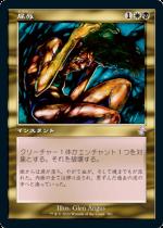 屈辱/Mortify(TSR)【日本語】