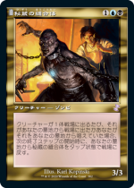 秘蔵の縫合体/Prized Amalgam(TSR)【日本語】