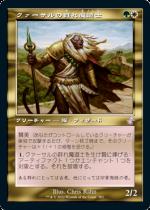 クァーサルの群れ魔道士/Qasali Pridemage(TSR)【日本語】