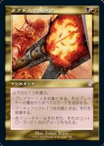 ラクドスの魔除け/Rakdos Charm(TSR)【日本語】