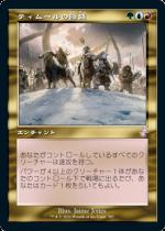 ティムールの隆盛/Temur Ascendancy(TSR)【日本語】
