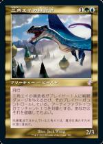 三角エイの捕食者/Trygon Predator(TSR)【日本語】