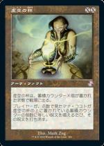 虚空の杯/Chalice of the Void(TSR)【日本語】
