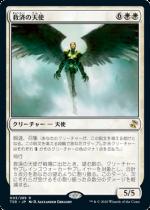 救済の天使/Angel of Salvation(TSR)【日本語】