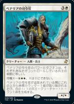 ベナリアの司令官/Benalish Commander(TSR)【日本語】