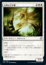 天界の十字軍/Celestial Crusader(TSR)【日本語】