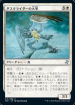 ダスクライダーの大隼/Duskrider Peregrine(TSR)【日本語】