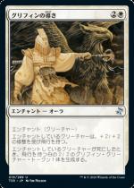 グリフィンの導き/Griffin Guide(TSR)【日本語】