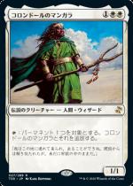コロンドールのマンガラ/Mangara of Corondor(TSR)【日本語】