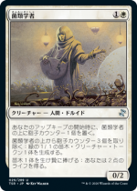 菌類学者/Mycologist(TSR)【日本語】