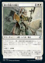 裂け目抜けの騎士/Riftmarked Knight(TSR)【日本語】