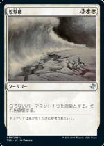 塩撃破/Saltblast(TSR)【日本語】