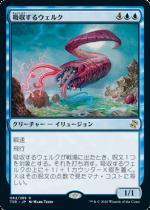 吸収するウェルク/Draining Whelk(TSR)【日本語】