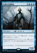 未来の大魔術師/Magus of the Future(TSR)【日本語】