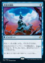 否定の契約/Pact of Negation(TSR)【日本語】