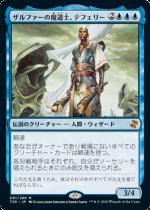 ザルファーの魔道士、テフェリー/Teferi, Mage of Zhalfir(TSR)【日本語】