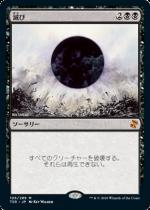 滅び/Damnation(TSR)【日本語】