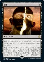 根絶/Extirpate(TSR)【日本語】