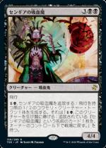 センギアの吸血魔/Sengir Nosferatu(TSR)【日本語】