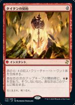 タイタンの契約/Pact of the Titan(TSR)【日本語】