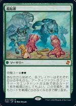 超起源/Hypergenesis(TSR)【日本語】