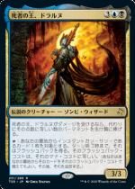 死者の王、ドラルヌ/Dralnu, Lich Lord(TSR)【日本語】
