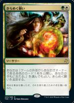 きらめく願い/Glittering Wish(TSR)【日本語】
