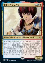 ギトゥのジョイラ/Jhoira of the Ghitu(TSR)【日本語】