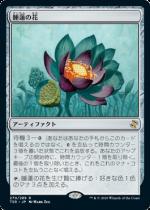 睡蓮の花/Lotus Bloom(TSR)【日本語】