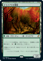 ドライアドの東屋/Dryad Arbor(TSR)【日本語】