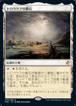 トロウケアの敷石/Flagstones of Trokair(TSR)【日本語】