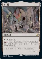 カー砦/Kher Keep(TSR)【日本語】