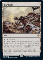 群がりの庭/Swarmyard(TSR)【日本語】