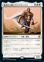 隆盛なる勇士クロウヴァクス/Crovax, Ascendant Hero(TSR)【日本語FOIL】