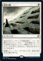 斑岩の節/Porphyry Nodes(TSR)【日本語FOIL】