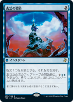 否定の契約/Pact of Negation(TSR)【日本語FOIL】