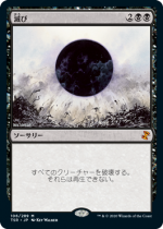 滅び/Damnation(TSR)【日本語FOIL】