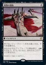 殺戮の契約/Slaughter Pact(TSR)【日本語FOIL】