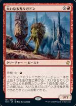 大いなるガルガドン/Greater Gargadon(TSR)【日本語FOIL】