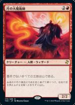 月の大魔術師/Magus of the Moon(TSR)【日本語FOIL】