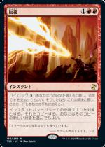 反復/Reiterate(TSR)【日本語FOIL】