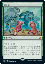 超起源/Hypergenesis(TSR)【日本語FOIL】