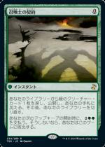 召喚士の契約/Summoner's Pact(TSR)【日本語FOIL】