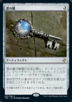 雲の鍵/Cloud Key(TSR)【日本語FOIL】