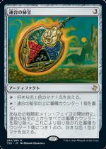 連合の秘宝/Coalition Relic(TSR)【日本語FOIL】