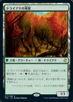 ドライアドの東屋/Dryad Arbor(TSR)【日本語FOIL】