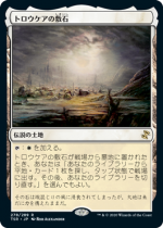 トロウケアの敷石/Flagstones of Trokair(TSR)【日本語FOIL】
