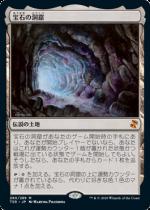 宝石の洞窟/Gemstone Caverns(TSR)【日本語FOIL】