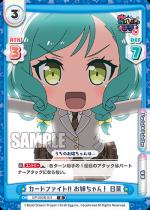 R カードファイト!! お姉ちゃん! 日菜