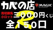 【MTG】カベの店アウトレット限定売切御免三OOO円くじ「R」 全150口